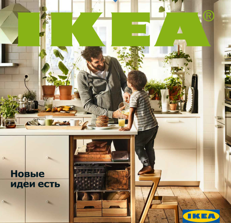 ikea guide a new generation life style Ikea was one of the first brands to whole-heartedly embrace the idea it expanded the definition to include five key principles: form, function, sustainability, quality and low price target has just launched a new line of furnishings under the same democratic design banner, called made by design.